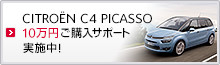 C4 PICASSO 10万円ご購入サポート実施中