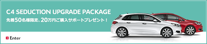 C4 SEDUCTION UPGRADE PACKAGE_20万円ご購入サポートプレゼント!