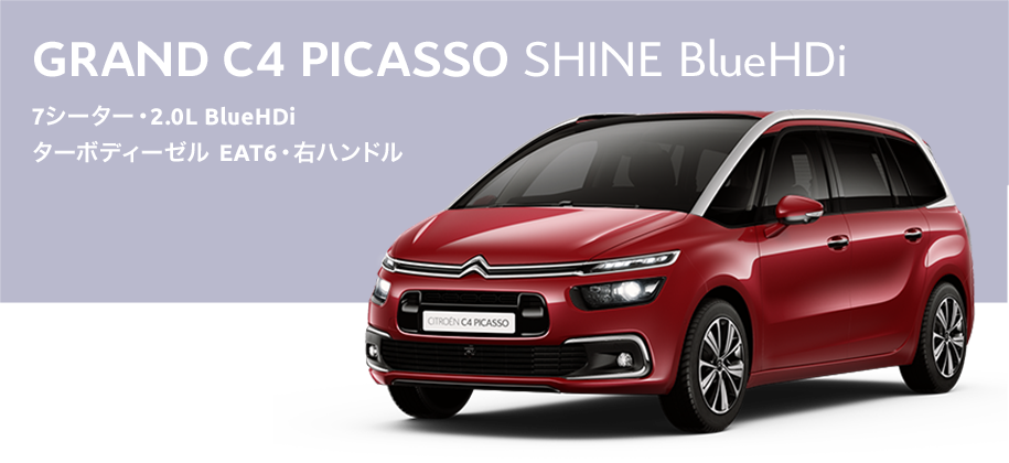 NEW GRAND C4 PICASSO SHINE BlueHDi